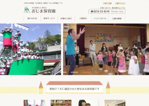 太田市の保育園  社会福祉法人愛育会おじま保育園