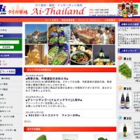 ai-thailand