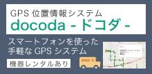 GPS位置情報システム docoda ドコダ スマートフォンを使った簡単な位置情報システム