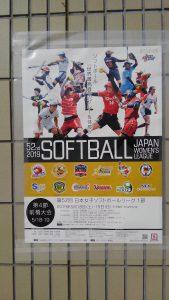 日本女子ソフトボールリーグ群馬大会