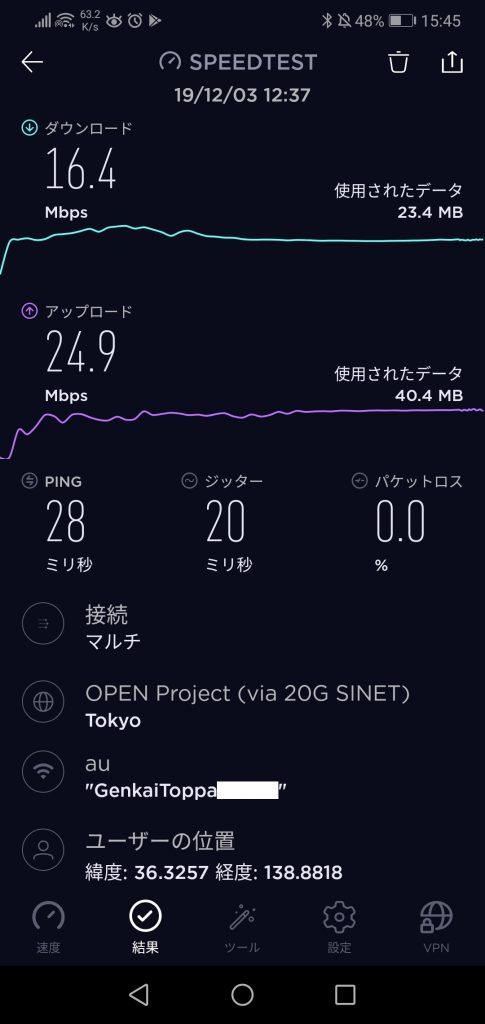 限界突破WiFiスピードテスト